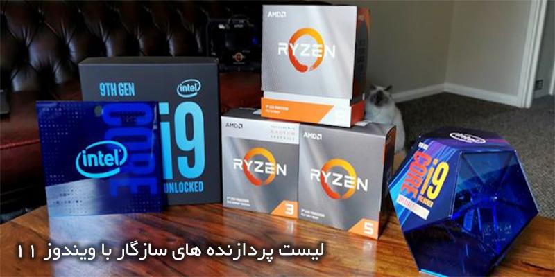 پردازنده های کامپیوتر سازگار با ویندوز 11