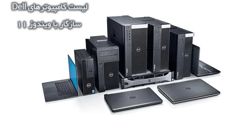 لیست کامپیوترهای Dell سازگار با ویندوز 11