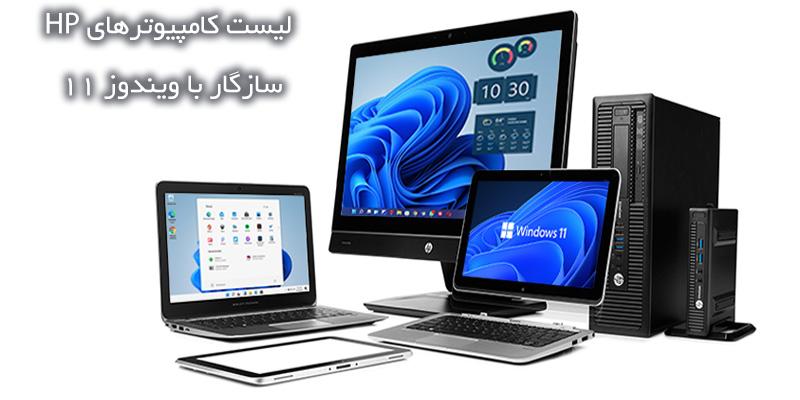 لیست کامپیوترهای HP سازگار با ویندوز 11