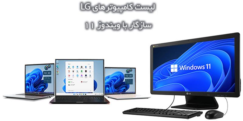 لیست کامپیوترهای LG سازگار با ویندوز 11