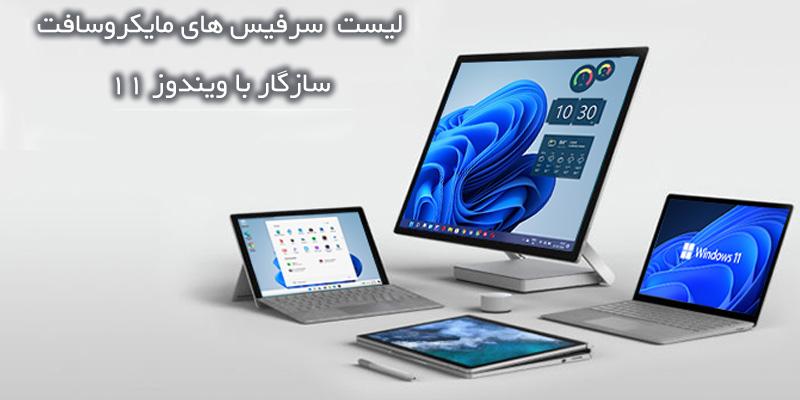 لیست کامپیوترهای Microsoft Surface سازگار با ویندوز 11