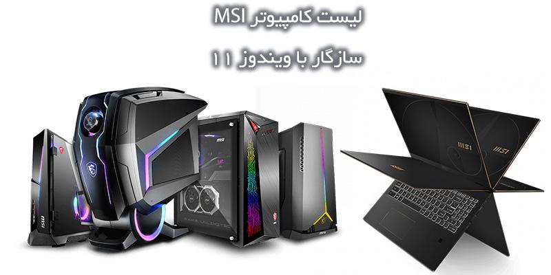 لیست کامپیوترهای MSI سازگار با ویندوز 11