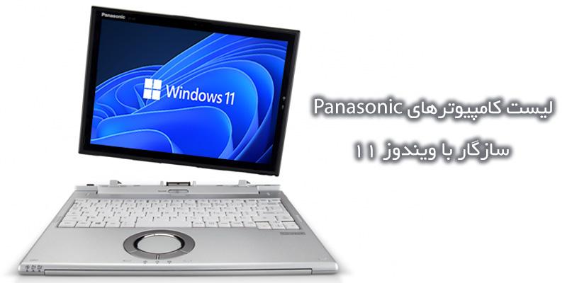 لیست کامپیوترهای Panasonic سازگار با ویندوز 11