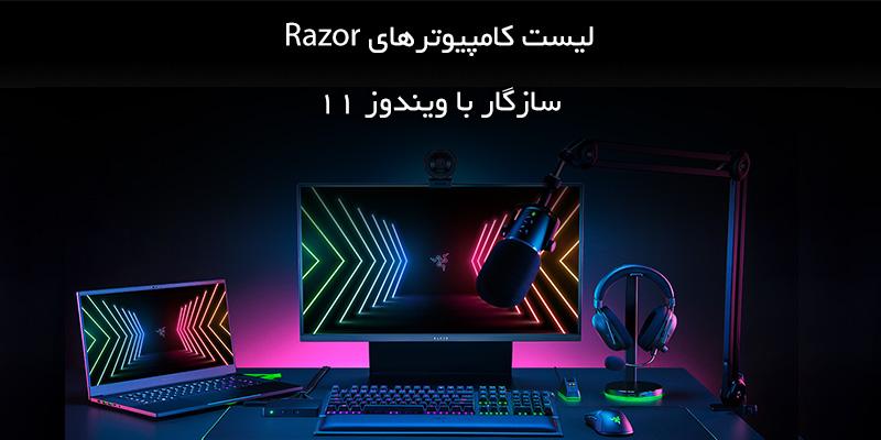 لیست کامپیوترهای Razor سازگار با ویندوز 11