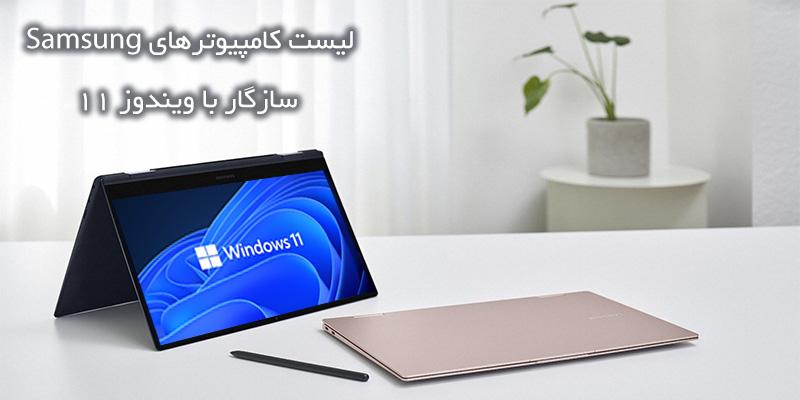 لیست کامپیوترهای Samsung سازگار با ویندوز 11