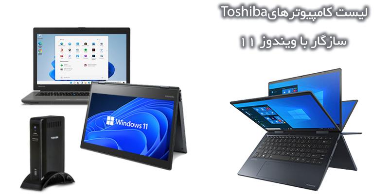 لیست کامپیوترهای Toshiba سازگار با ویندوز 11