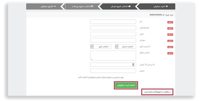 روش خرید و ثبت سفارش - اطلاعات خریدار - تکمیل سبد خرید - بازشگت به صفحه اصلی استوکالا