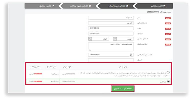 """روش خرید و ثبت سفارش - برای تکمیل خرید ، شیوه ارسال را انتخاب و بر روی """" ادامه ثبت سفارش """" کلیک نمایید"""