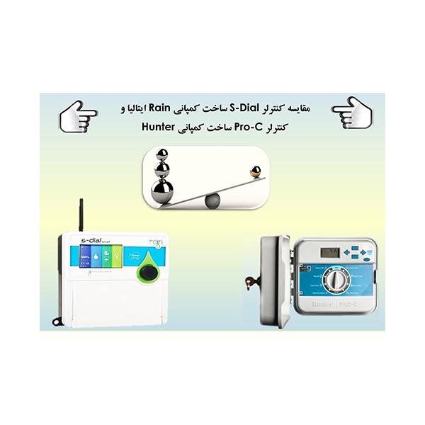 مقایسه کنترلر آبیاری S-Dial ساخت کمپانی Rain ایتالیا و کنترلر Pro-C ساخت کمپانی Hunter