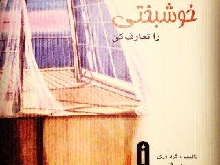 "كتاب  ""  خوشبختي رو تعارف كن  """