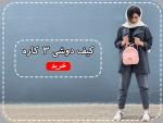 کیف دوشی سه کاره چرمی دارای 8 طرح متنوع تابستانی