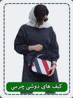 کیف دوشی دخترانه مدل چرم رنگی