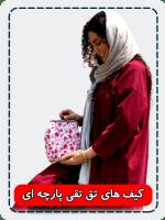 کیف دوشی دخترانه تادیزاین مدل تق تقی پارچه ای