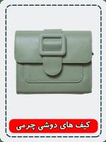 کیف دوشی دخترانه کوچک