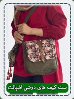 ست کیف دوشی دخترانه گلگلی