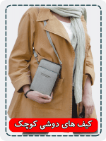 کیف دوشی پاسپورتی دخترانه