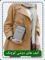 کیف دوشی پاسپورتی فانتزی دخترانه