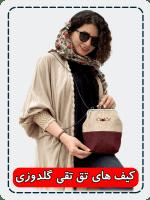 کیف دوشی تق تقی گلدوزی