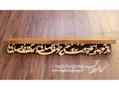 طاقچه چوبی