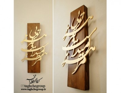 تابلو چوبی 50 در 10