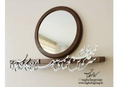 طاقچه چوبی و آینه گرد