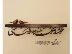 طاقچه چوبی با پرنده