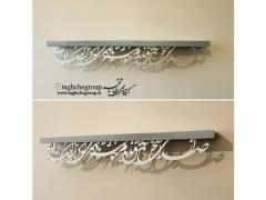 طاقچه کالیگرافی 1 متری با نوشته نقره ای