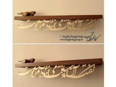 طاقچه چوبی کالیگرافی طول 80