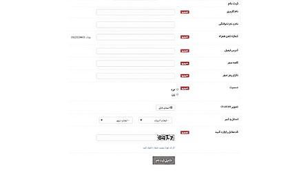 قانون ثبت نام در سایت