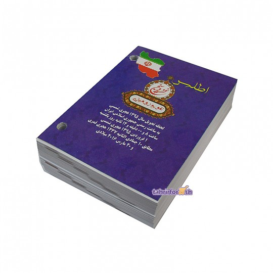 تقویم رومیزی اطلس 95
