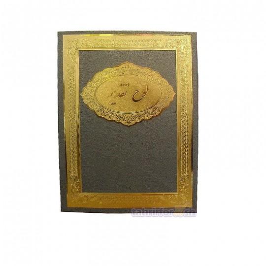لوح تقدیر حاشیه طلایی قاب طلاکوب مدل PIDAX
