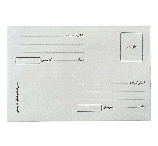 پاکت پستی چاپی بسته 50 عددی
