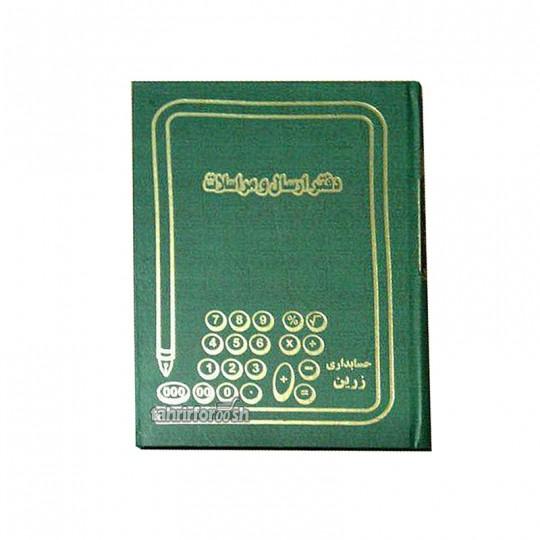 دفتر 160 برگ ارسال مراسلات