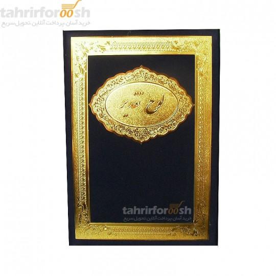 لوح تقدیر با حاشیه طلایی و قاب