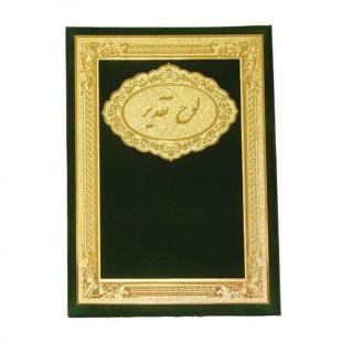 جلد لوح تقدیر با حاشیه طلایی و قاب