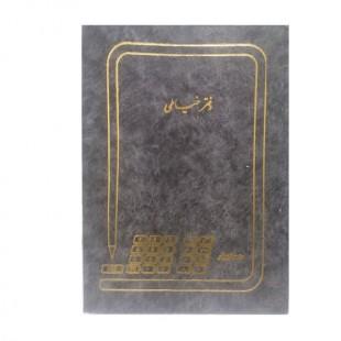 دفتر خیاطی 100 برگ رحلی جلد گالینگوری