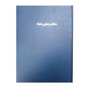 دفتر 100 برگ گالینگوری چاپی اعلاء