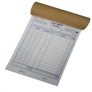 فاکتور فروش دوبرگی متوسط چاپ سفید سایز 20×13 سانتیمتر