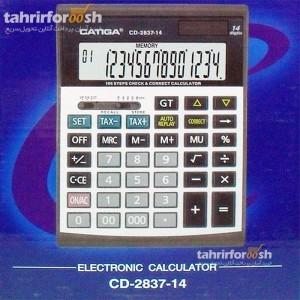 ماشین-حساب-کاتیگا2837.jpg