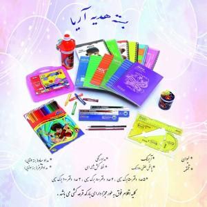 بسته هدیه  شماره 2 دانش آموزی آریا