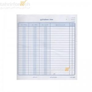 سند حسابداری سایز A4 بسته 10 عددی