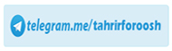 کانال تلگرام تحریر فروش