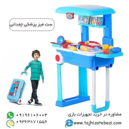 میز پزشکی چمدانی کودک,بازی مشاغل