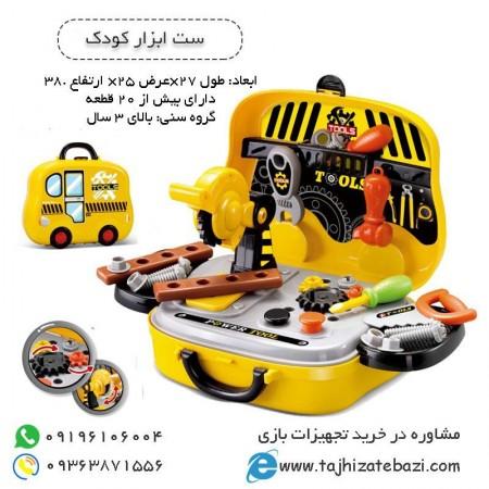 ست ابزار کار کیفی کودک,بازی مشاغل