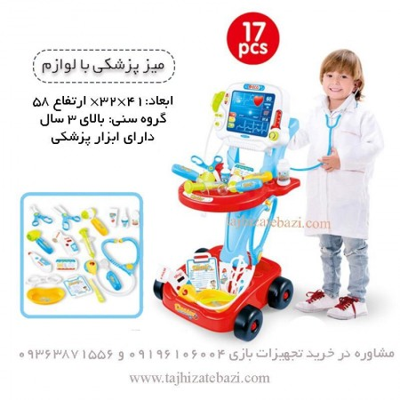 میز پزشکی چرخدار کودک-بازی مشاغل