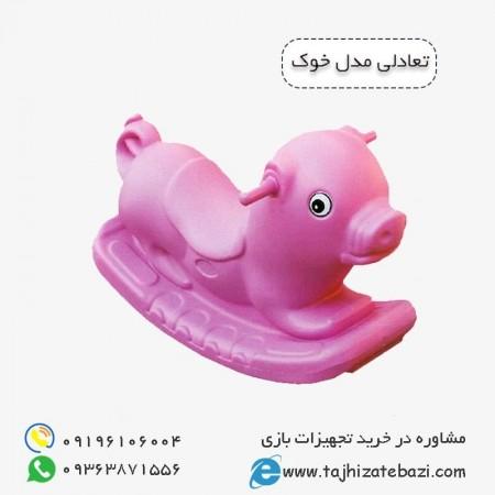 الاکلنگ و تعادلی پلی اتیلنی کودک مدل خوک
