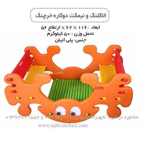 الاکلنگ و نیمکت دو کاره کودکان مدل خرچنگ