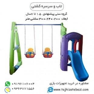 قیمت تاب و سرسره کودک