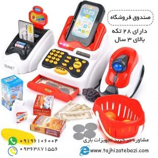 قیمت و خرید ست بازی مشاغل کودک