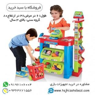 سوپرمارکت و سبد خرید کودک,بازی مشاغل